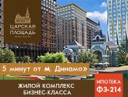 ЖК «Царская площадь» м. Динамо Цены на квартиры